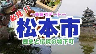 【長野県の旅】信州日帰り旅、松本城城下町を堪能してみよう。