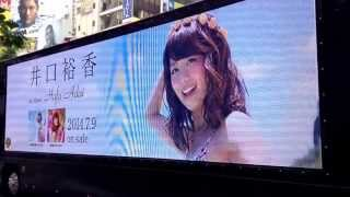 7/9発売の井口裕香さん1stアルバム『Hafa Adai』のアドトラックが秋葉原...