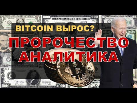 Курс биткоина на сегодня курс доллара биткоин график онлайн