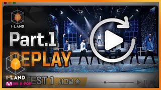 [I-LAND] Part.1 REPLAY #2 l 테스트1 : 시그널 송