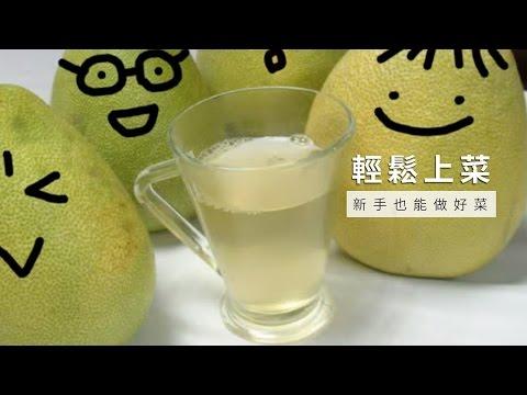 【百變柚子】柚香風味茶,柚子皮不要丟喔!