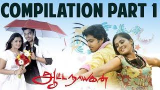 Aattanayagann   Tamil Movie   Compilation Part 1   Sakthi   Remya Nambeeshan   Santhanam