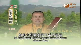 唯心聖教 消災化劫天命記實| WXTV唯心電視台