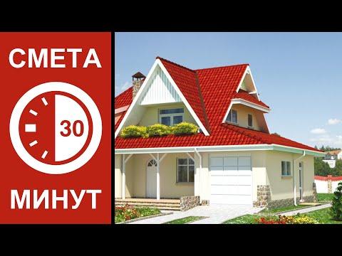 Как определить стоимость строительства дома. Смета за 30 минут.
