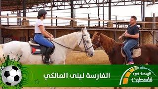 الرياضة في فلسطين - الفارسة  ليلى المالكي