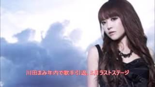 川田まみが歌手を引退することを発表。 1月24日、東京・日本武道館で開...