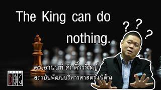 The King can do nothing - ดร อานนท์ ศักดิ์วรวิชญ์