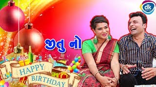 Jitu No Birthday | Jitu |Mangu |Jokes Tamara Style Aamari | Comedy Video 2018