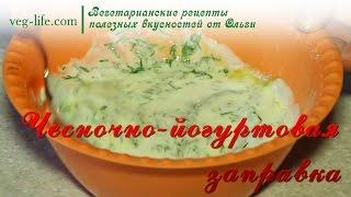 Чесночно йогуртовая заправка   Вегетарианские рецепты