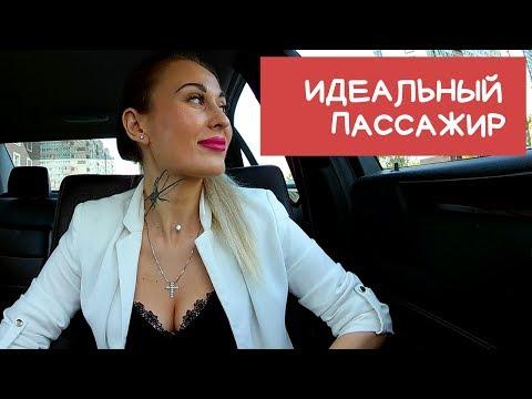 Девушка таксист Работа и заработок в яндекс такси на Kia Optima Комфорт +