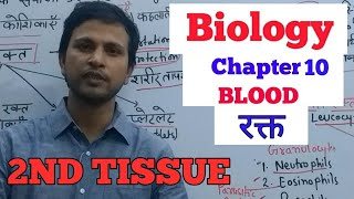 Blood (रक्त): Biology important for uppsc,dsssb,upsc ssc,bpsc ,upsc,hppsc, rppsc and all other exams