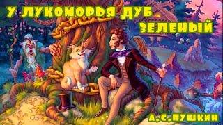 Слушать стих ''У лукоморья дуб зеленый'' | Аудиосказки Пушкина А.С.