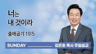 [오륜교회 김은호 목사 주일설교] 너는 내 것이라 2021-08-29