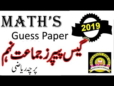 Guess Papers 2018 for Class 9 Chapter 1 Matrices And Determinants Problems