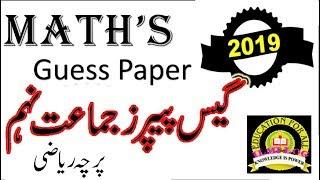Mathematics 9th Class Guess Papers 2018 19 Science Urdu Medium