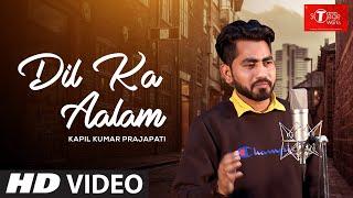 Dil Ka Aalam | Aashiqui | Cover Song By  KAPIL KUMAR PRAJAPATI | T-Series StageWorks