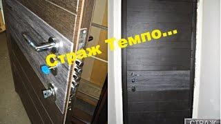 Входные двери Страж Темпо(Двери Страж - модель Темпо. http://vsidveri.kiev.ua/katalog-dverej/strazh/prestizh/tempo-prestige Входные двери Темпо - это очень удачная..., 2016-04-04T20:04:12.000Z)