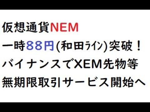 仮想通貨ネム 一時88円突破、バイナンスでXEM先物など無期限取引サービス開始へ