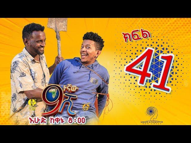 Ethiopia: ዘጠነኛው ሺህ ክፍል 41 - Zetenegnaw Shi sitcom drama Part 41