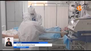 Пик заболеваемости коронавирусом в Казахстане пройдён