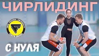 В ПЕРВЫЙ РАЗ l Мы чИрлидеры! Тренировка с чемпионами Европы и России