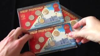 Набор разменных монет банка России 2017 года от МастерВижен