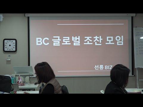 비씨글로벌 조찬모임 선릉Biz 2019년 12월 4일