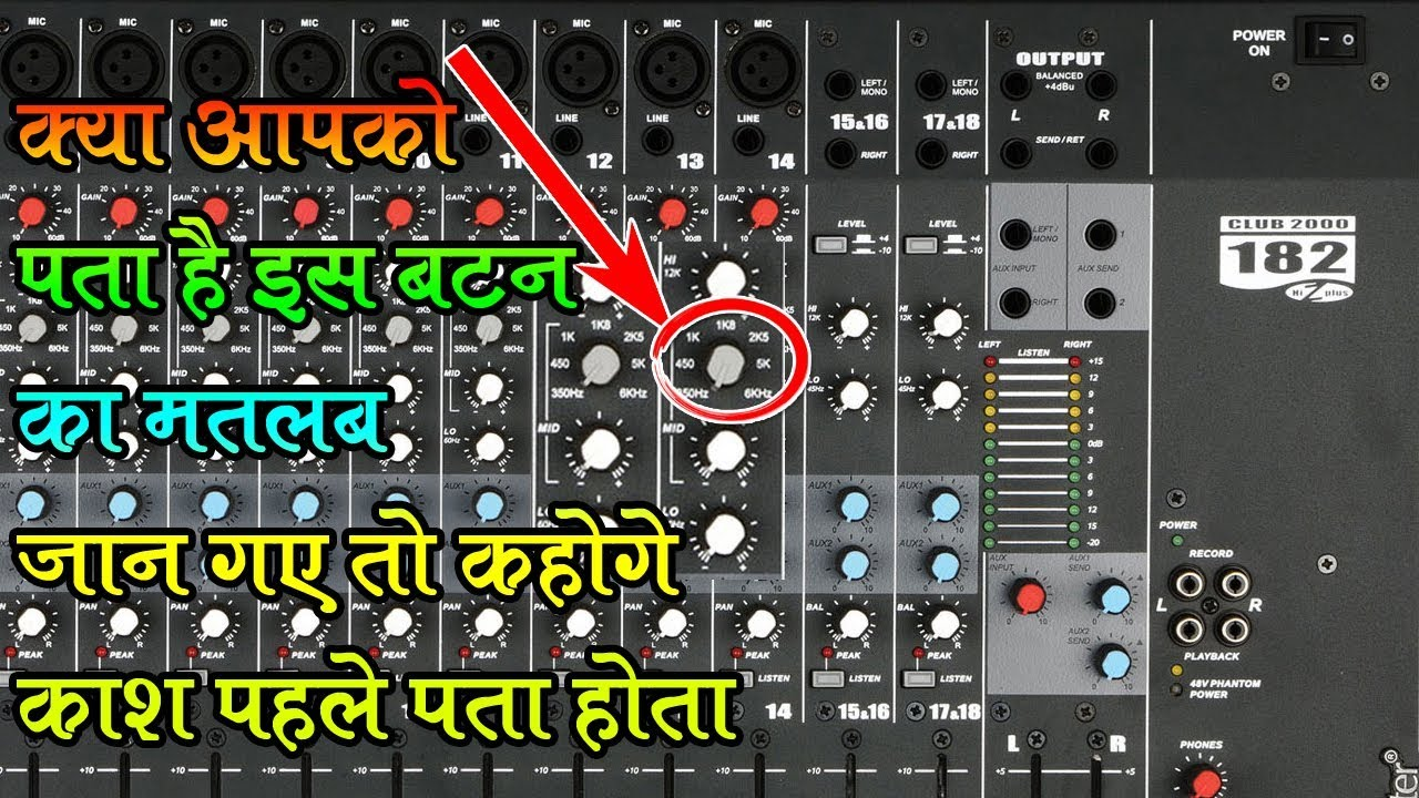 studio master mixer setting in hindi [ 1280 x 720 Pixel ]