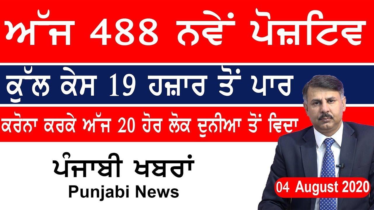 ਪੰਜਾਬੀ ਖਬਰਾਂ   Punjabi News   Punjab News     Surinder Dalla Latest News 04 August 2020   E9 Punjabi