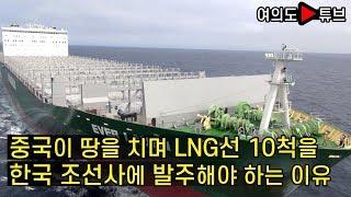 [여의도튜브] 중국이 피눈물 흘리면서 LNG선을 한국에 발주해야 하는 이유