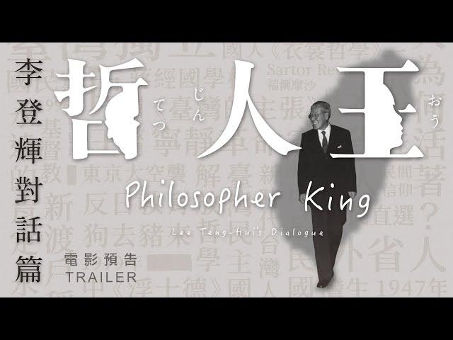 1.15《哲人王:李登輝對話篇》國際中文版預告
