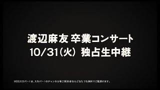 スカパー!「渡辺麻友卒業コンサート ~みんなの夢が叶いますように~」スポット30秒 / AKB48[公式] 渡辺麻友 検索動画 10