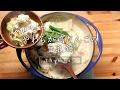 【Lovyu 2017/2/16】 やわらか鶏だんごの豆乳鍋 の動画、YouTube動画。