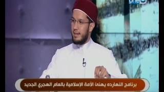 برنامج النهاردة يهنئ الأمة الاسلامية بالعام الهجري الجديد