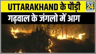 Top uttarakhandnews24.com Similar Websites