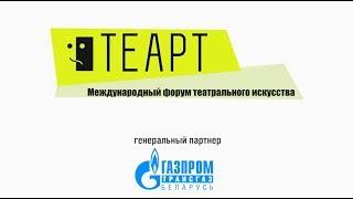 Проморолик форума театрального искусства TEART