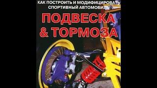 видео Книга: Подвеска и тормоза