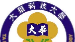 新竹大華科技大學影片介紹(20分)