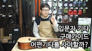 기타 고르는 방법_입문용 기타. 어떤 기타를 사야할까?…