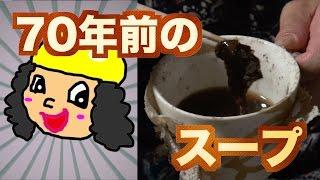 """ヘキコの卍ごはん〜第四夜 70年前のスープ〜 Hekiko's Dinner """"A Soup of 70years ago"""""""
