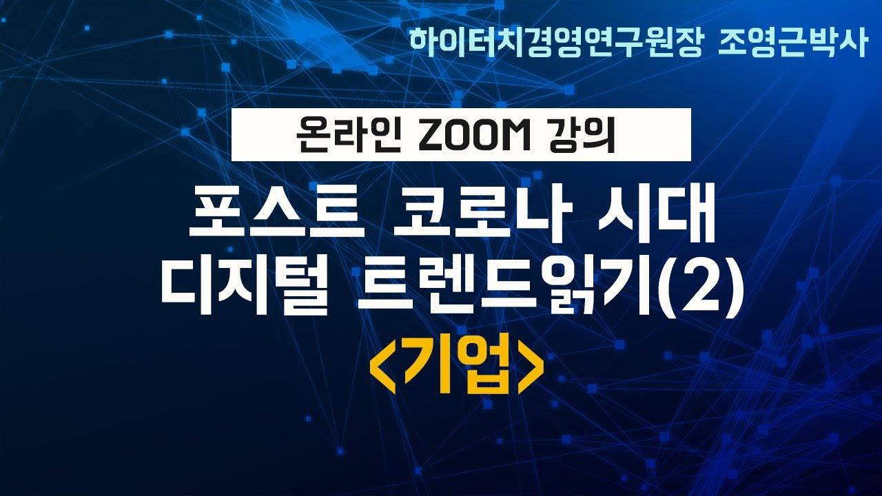 [조영근TV]온라인 ZOOM강의(2)포스트코로나시대, 디지털트렌드읽기(2)