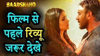 Baadshaho Movie Public Review    Movie Rating   Public Reaction   Review    2017   BMF