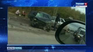 видео Подробности массовой аварии в Перми