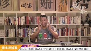 漸進式緊急狀態令 香港北愛化 - 07/10/19 「三不館」2/2