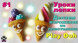 #1 Уроки лепки  Делаем мороженое из пластилина Play Doh