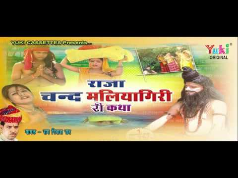 Raja Chand Maliyagiri Ri Katha | Superhit Rajasthani Kathayen | Singer - Ram Niwas Rao