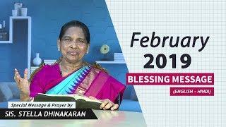 February 2019 Blessing Message Hindi  Sis. Stella Dhinakaran