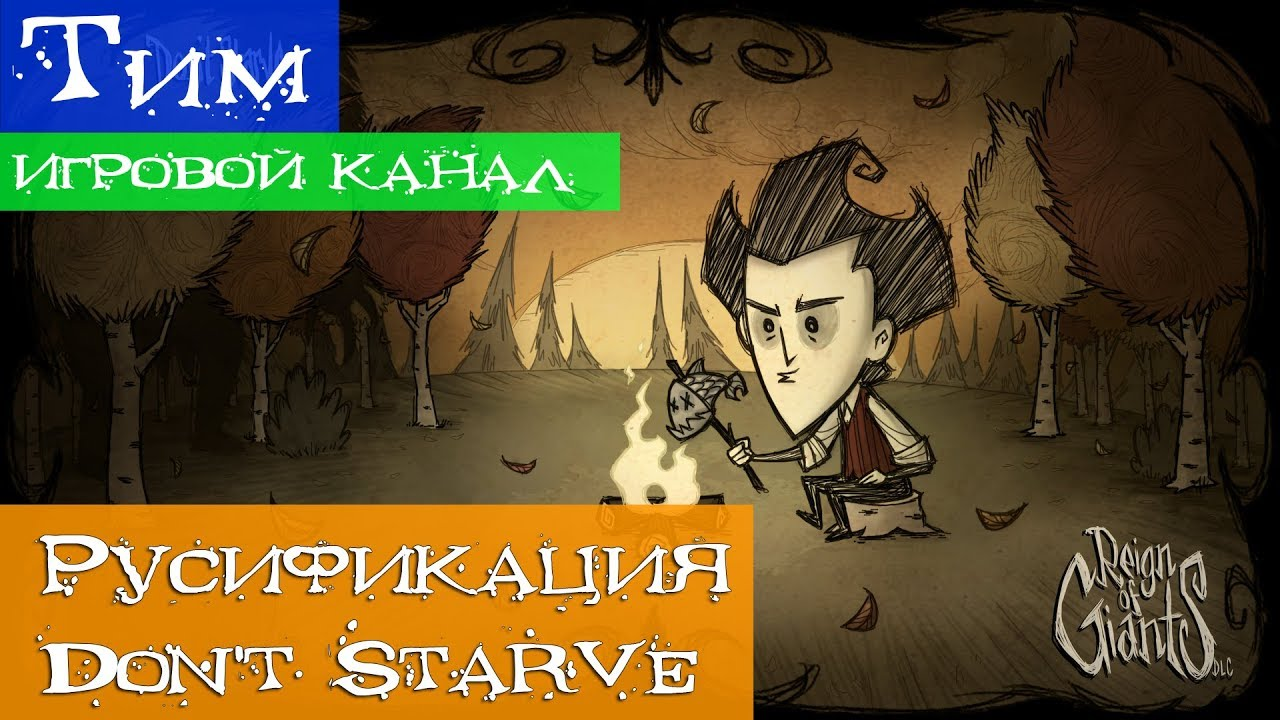Русификатор на don't starve together youtube.