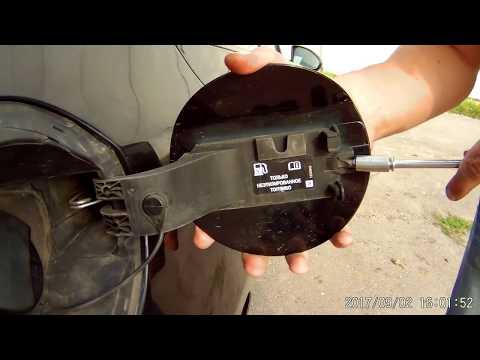 Как снять лючок бензобака шевроле круз видео