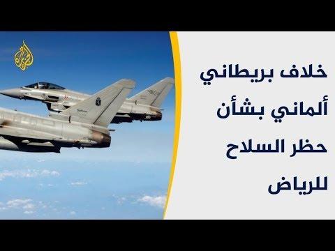 بحسابات مادية بحتة..بريطانيا تدعو ألمانيا لإعادة تصدير الأسلحة للسعودية  - نشر قبل 5 ساعة